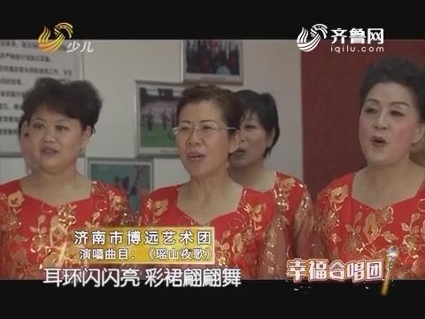 20171215《幸福99》:幸福合唱团——济南市博远艺术团