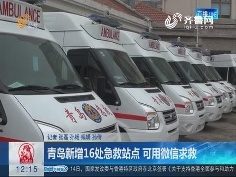青岛新增16处急救站点 可用微信求救
