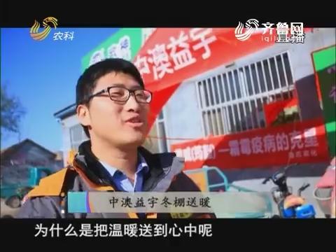 20171215《当前农事》:中澳益宇冬棚送暖