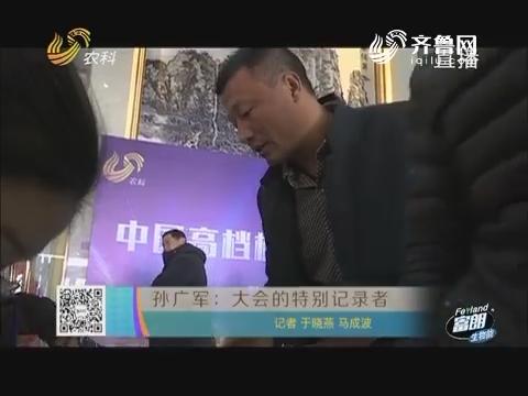 孙广军:大会的特别记录者