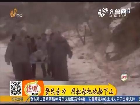 淄博:上山晨练 雪天路滑老人摔伤
