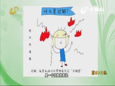 20171215《世医堂家有大中医》:孩子为什么会过敏