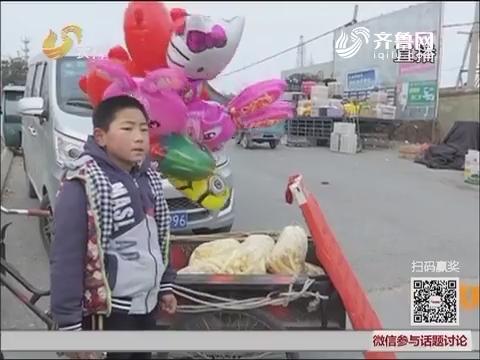 枣庄:感人!九岁坚强男孩街头卖爆米花 为父看病