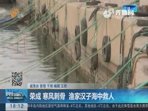 荣成:寒风刺骨 渔家汉子海中救人