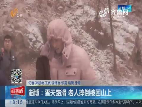 淄博:雪天路滑 老人摔倒被困山上
