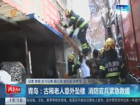 青岛:古稀老人意外坠楼 消防官兵紧急救援