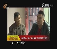 """【党建周报】四川南江:推行""""四连四促""""机制助推脱贫攻坚"""