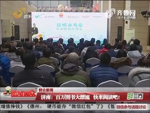 【群众新闻】济南:百万图书大漂流 快来阅读吧!