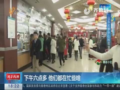 【闪电连线】山大食堂:300多名员工正在忙碌 8点才能吃晚饭