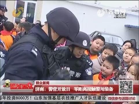 【群众新闻】济南:警营开放日 零距离接触警用装备