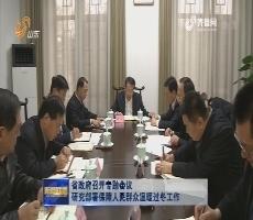 省政府召開專題會議 研究部署保障人民群眾溫暖過冬工作