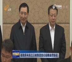省政府與長江三峽集團簽訂戰略合作協議