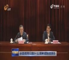 全省新闻界学习党的十九大精神专题培训班举办