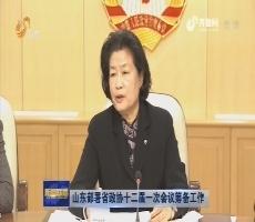 山东部署省政协十二届一次会议筹备工作