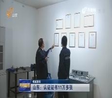 【权威发布】山东:认证证书11万多张