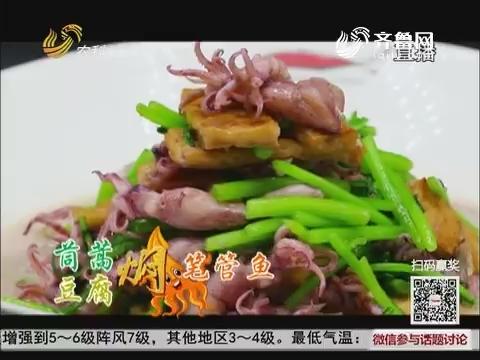 大厨教做家常菜:茼蒿豆腐焖笔管鱼