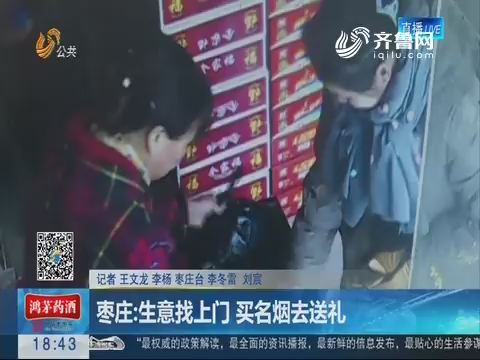 枣庄:生意找上门 买名烟去送礼