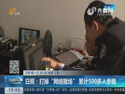 """日照:打掉""""网络赌场""""累计500多人参赌"""