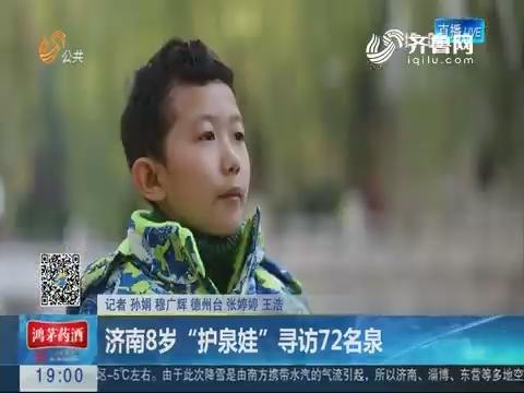 """济南8岁""""护泉娃"""" 寻访72名泉"""