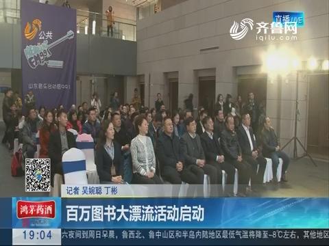 济南:百万图书大漂流活动启动