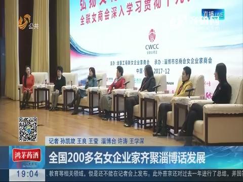 全国200多名女企业家齐聚淄博话发展