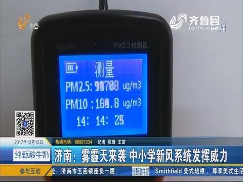 济南:雾霾天来袭 中小学新风系统发挥威力
