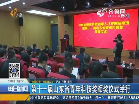 第十一届山东省青年科技奖颁奖仪式举行