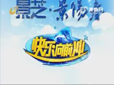 20171215《快乐向前冲》:王中王争霸赛 队长组队赛第二场