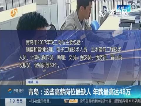 【直通17市】青岛:这些高薪岗位最缺人 年薪最高达48万