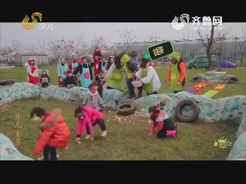 20171215《漂亮宝贝巧手妈》:大型亲子真人秀节目——非凡宝贝