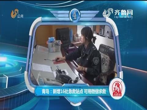 《大头条》:青岛新增16处急救站点 可用微信求救