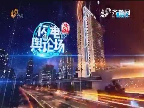 2017年12月15日《闪电舆论场》完整版
