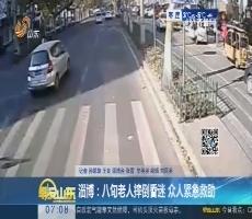 淄博:八旬老人摔倒昏迷 众人紧急救助