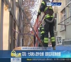 青岛:七旬老人意外坠楼 消防官兵紧急救援