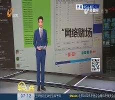 """日照:打掉""""网络赌场"""" 累计500多人参赌"""