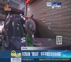 """车顶玩偶""""很拉风""""牢不牢固涉及安全问题"""