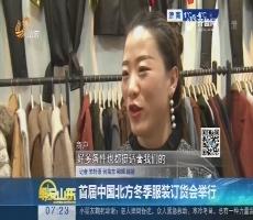 首届中国北方冬季服装订货会举行