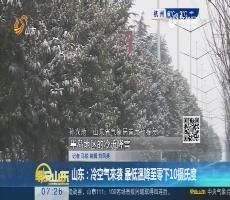 山东:冷空气来袭最低温降至零下10摄氏度