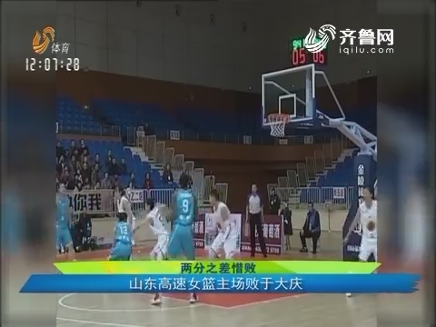 两分之差惜败:山东高速女篮主场败于大庆