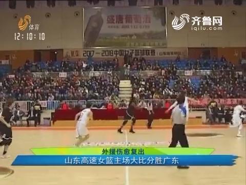 外援伤愈复出:山东高速女篮主场大比分胜广东