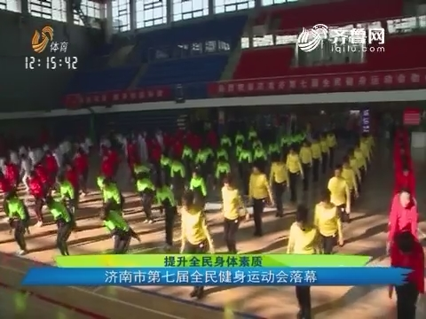 提升全民素质:济南市第七届全民健身运动会落幕