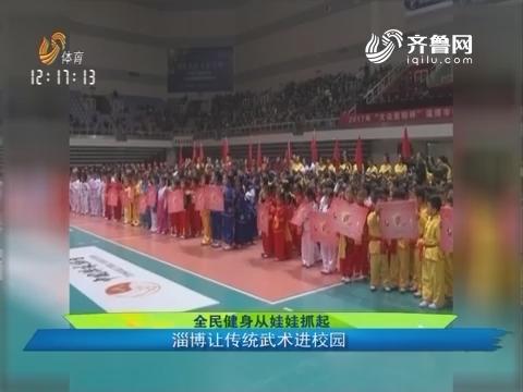 全民健身从娃娃抓起:淄博让传统武术进校园