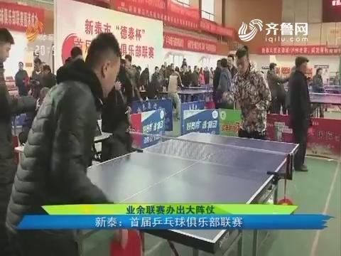 业余联赛办出大阵仗 新泰:首届乒乓球俱乐部联赛