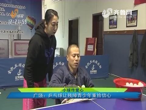 小球传爱心 广饶:乒乓球让残障青少年重拾信心