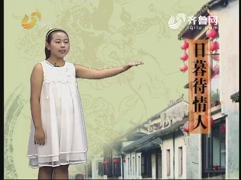 中华经典诵读:钓鱼湾
