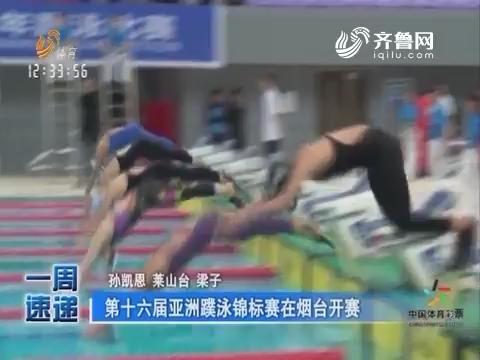 一周速递:第十六届亚洲蹼泳锦标赛在烟台开赛