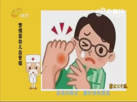 20171216《世医堂家有大中医》:警惕婴幼儿血管瘤