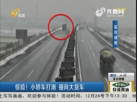菏泽:惊险!小轿车打滑 撞向大货车