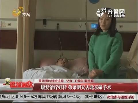 蒙阴姐姐搬砖姐姐追踪:康复治疗好转 弟弟12月17日去北京做手术