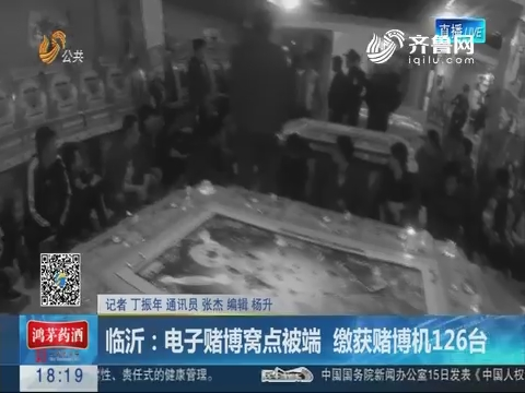 临沂:电子赌博窝点被端 缴获赌博机126台
